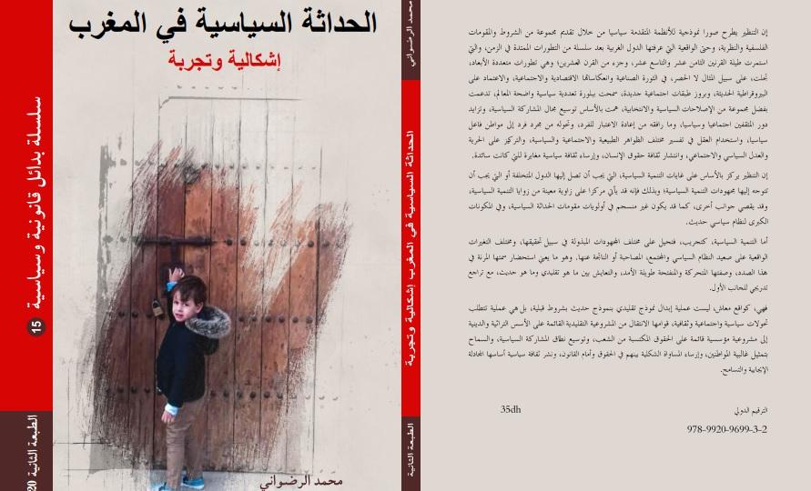 إصدار حديث يناقش الحداثة السياسية في المغرب: إشكالية وتجربة