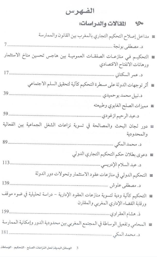 الوسائل البديلة لحل المنازعات إصدار جديد تحت إشراف الدكتور أحمد أجعون