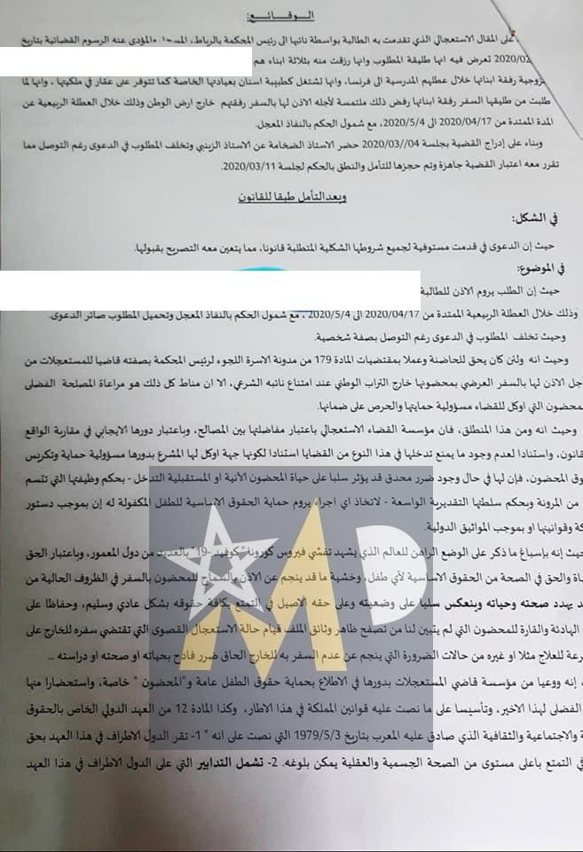 """القضاء المغربي  يمنع المحضون من السفر إلى الخارج رفقة الحاضن؛ حماية له من وباء """"فيروس كورونا"""" (كوفيد 19)."""