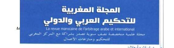 حصريا: نسخة كاملة من العدد 1 من المجلة المغربية للتحكيم العربي والدولي