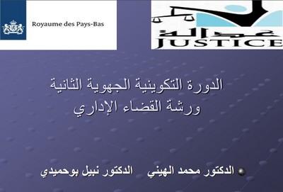 عرض كامل للدورة التكوينية حول موضوع القضاء الإداري للدكتور محمد الهيني والدكتور نبيل محمد بوحميدي