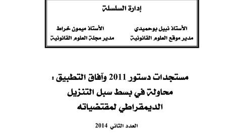 نسخة كاملة من مؤلف جماعي تحت عنوان مستجدات دستور 2011 وآفاق التطبيق صادر عن مجلة العلوم القانونية