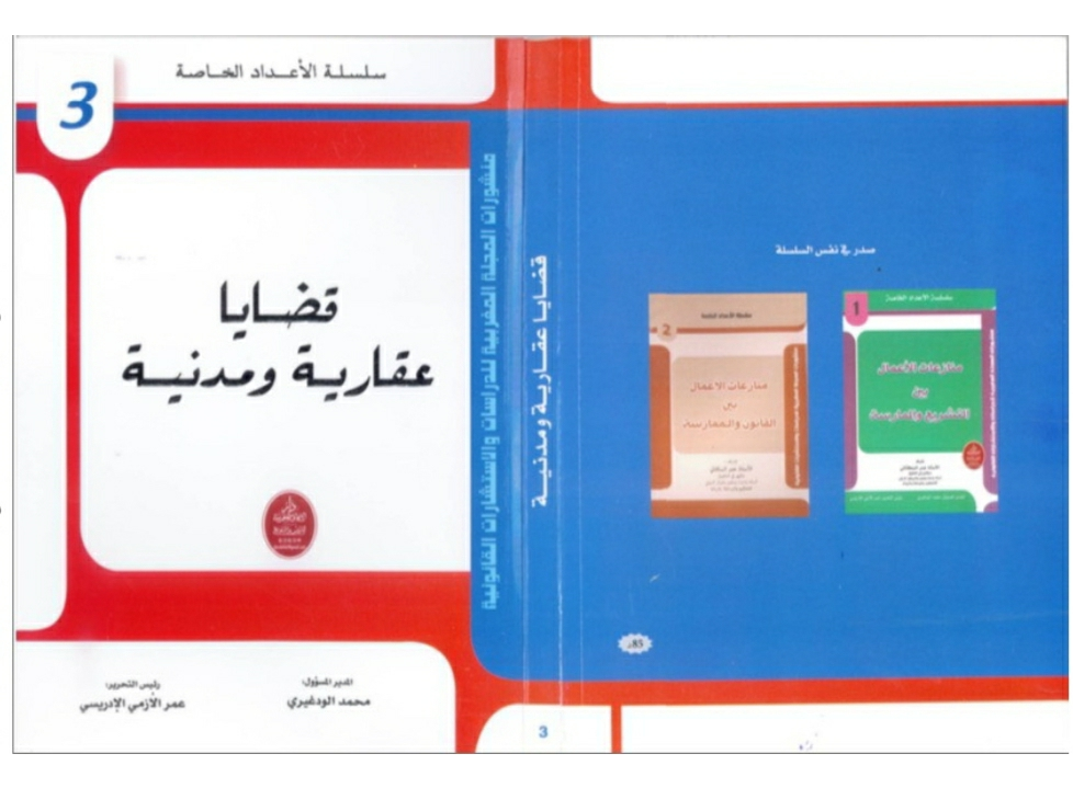 نسخة كاملة من مؤلف جماعي بعنوان قضايا عقارية ومدنية تحت إشراف د محمد الودغيري ود عمر الأزمي الإدريسي