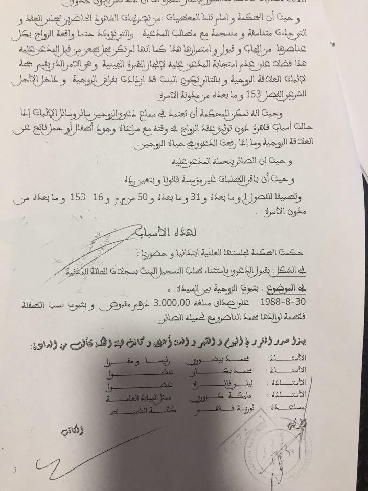 القضاء المغربي يقر  بثبوت النسب والزوجية إذا تخلف المدعى عليه عن حضور الخبرة الجينية بإعتبار ذلك إقرارا واضحا.