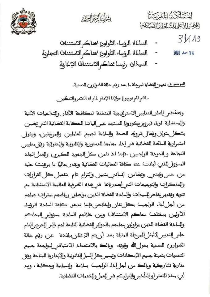 منشور السيد الرئيس المنتدب للمجلس الاعلى للسلطة القضائية حول تهييء القضايا لمرحلة ما بعد رفع حالة الطوارئ الصحية