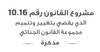 مذكرة المجلس الوطني لحقوق الإنسان حول مشروع القانون القاضي بتغيير وتتميم مجموعة القانون الجنائي