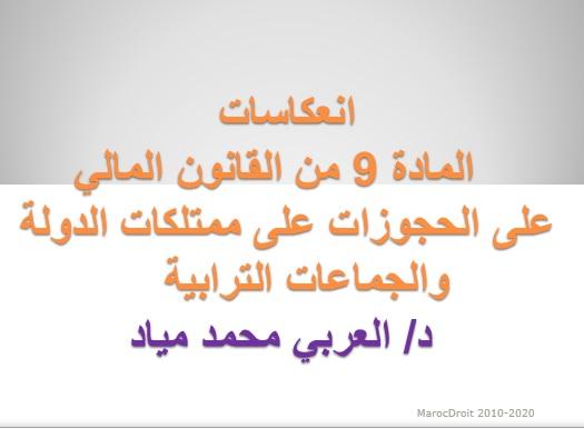 انعكاسات المادة 9 من القانون المالي على الحجوزات على ممتلكات الدولة والجماعات الترابية بقلم د/ العربي محمد مياد
