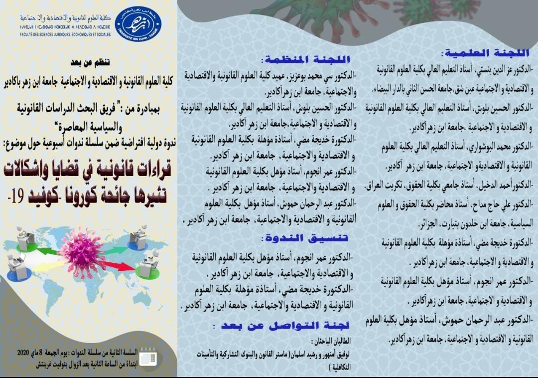 نقاش قانوني حول آثار حالة الطوارئ الصحية الناتجة عن جائحة كورونا يجمع أساتذة قانون من المغرب والجزائر والعراق