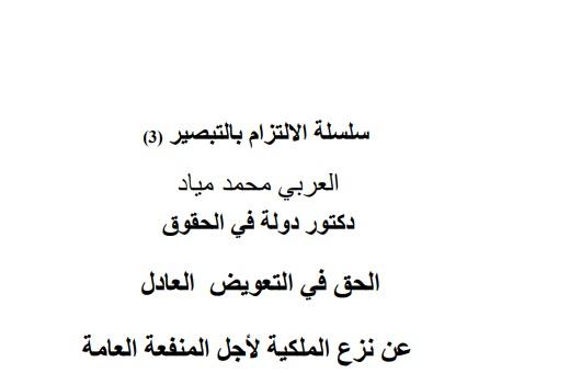 الدكتورالعربي محمد مياد يهدي قراء الموقع نسخة كاملة من مؤلفه في موضوع الحق في التعويض العادل عن نزع الملكية للمنفعة العامة