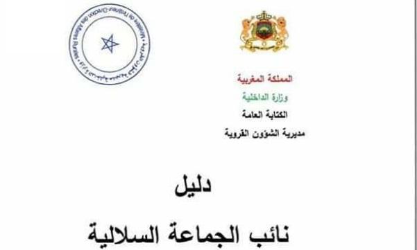 دليل نائب الجماعة السلالية - نسخة أبريل 2020 -