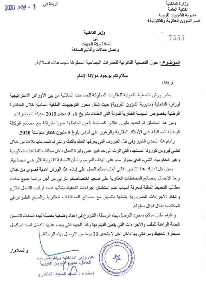 ✅ دورية السيد وزير الداخلية عدد 7555 بتاريخ 01 يونيو 2020 حول تصفية القانونية للعقارات الجماعية المملوكة للجماعات السلالية.