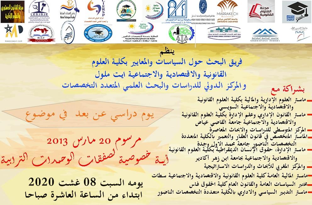 """يوم دراسي حول موضوع """"مرسوم 20 مارس 2013: أية خصوصية لصفقات الوحدات الترابية"""""""