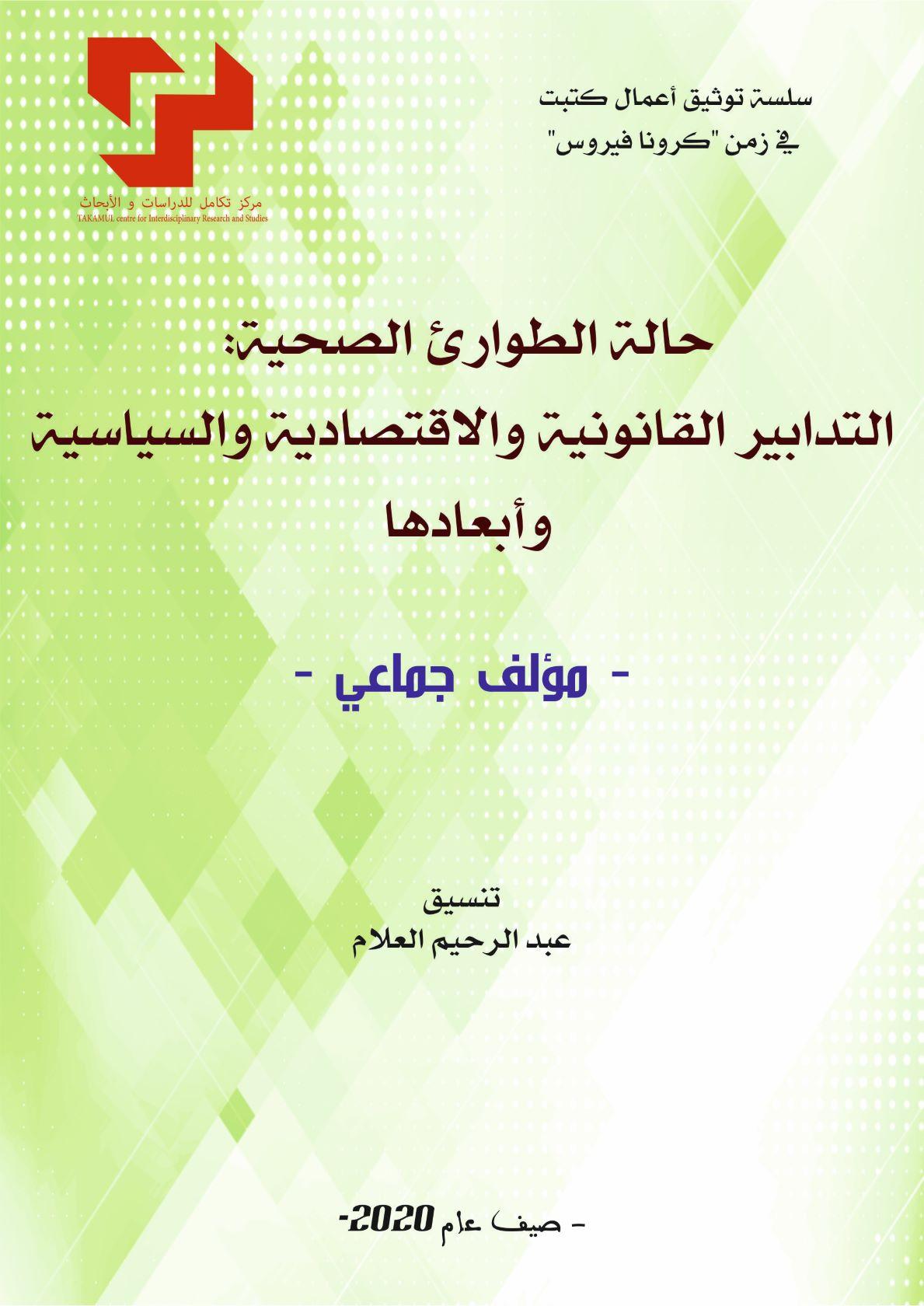 مؤلف جماعي حول موضوع حالة الطوارء الصحية: التدابير القانونية والاقتصادية والسياسية وأبعادها