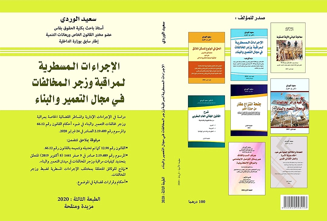 """صدرت للاستاذ سعيد الوردي طبعة جديدة من كتاب """" الاجراءات المسطرية لمراقبة وزجر المخالفات في مجال التعمير والبناء """""""