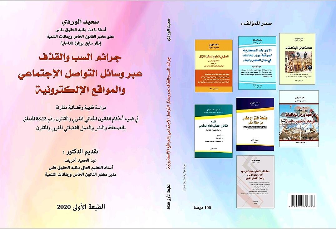 """صدر للأستاذ سعيد الوردي كتاب جديد تحت عنوان """" جرائم السب والقذف عبر وسائل التواصل الاجتماعي والمواقع الالكترونية """""""