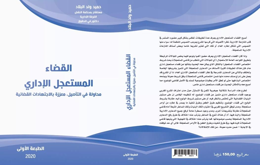 القضاء المستعجل الإداري  إصدار من أجل محاولة للتأصيل من إنجاز الدكتور حميد ولد البلاد معززة بالتوجهات القضائية في الموضوع