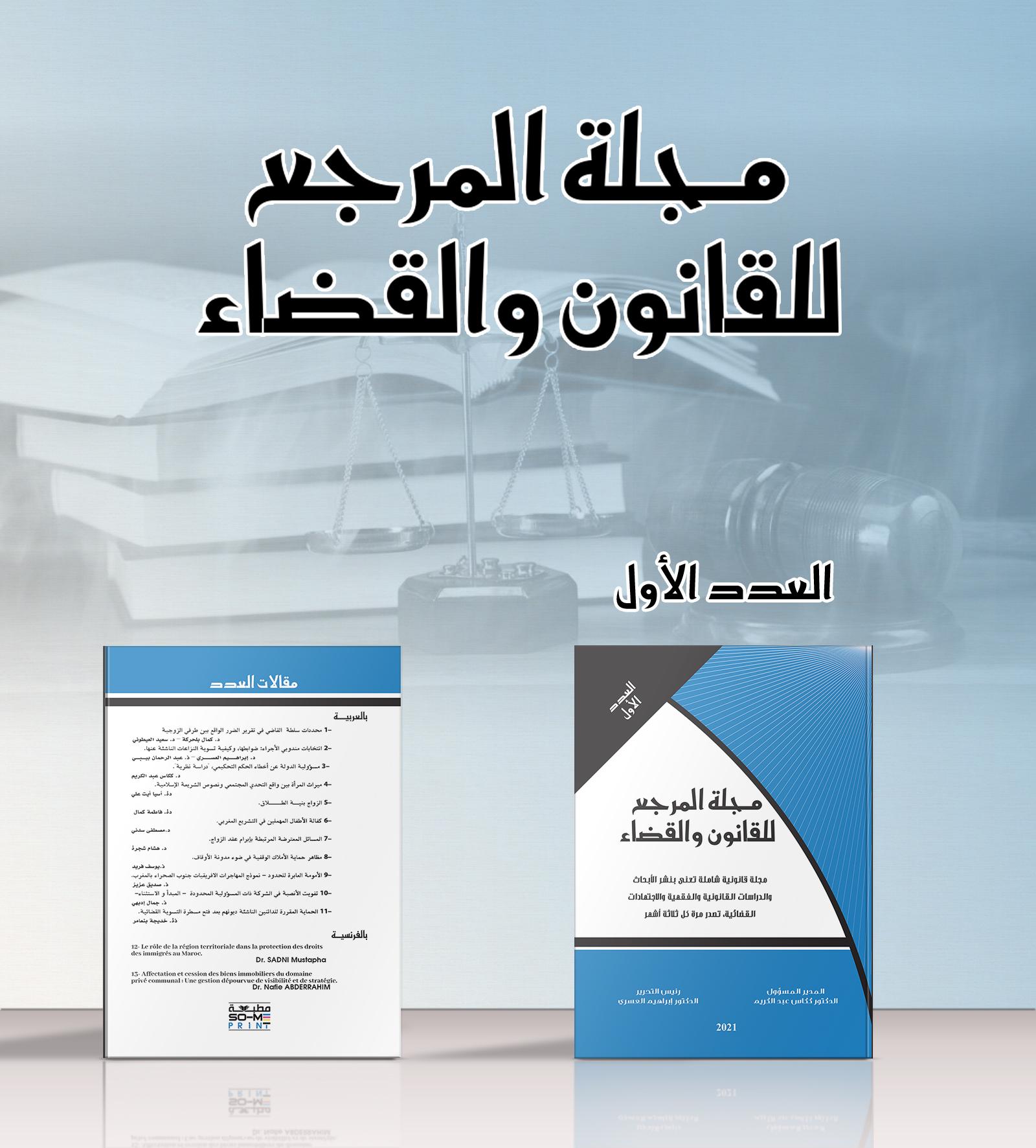 صدور العدد الأول من مجلة المرجع للقانون والقضاء