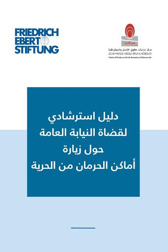 إصدار جديد دليل استرشادي لقضاة النيابة العامة حول زيارة أماكن الحرمان من الحرية