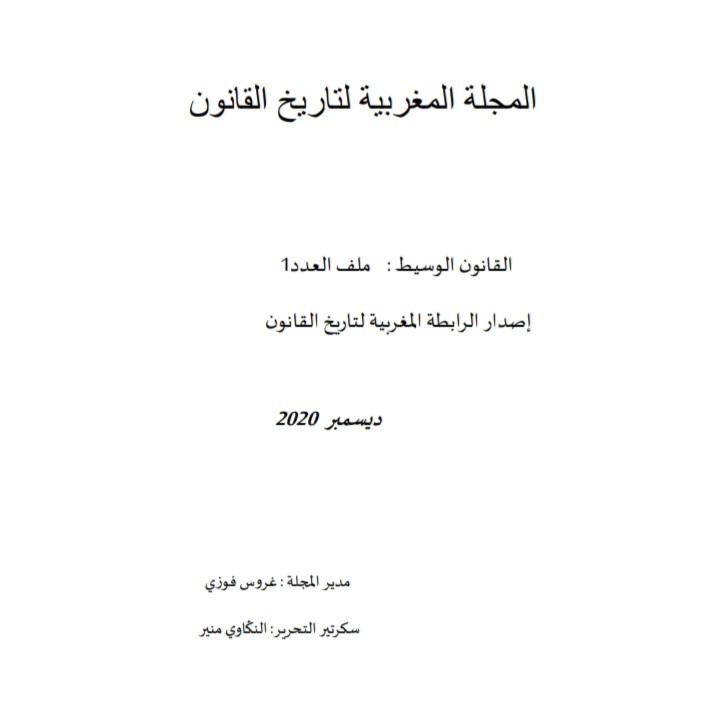 نسخة كاملة من العدد الأول من المجلة المغربية لتاريخ القانون