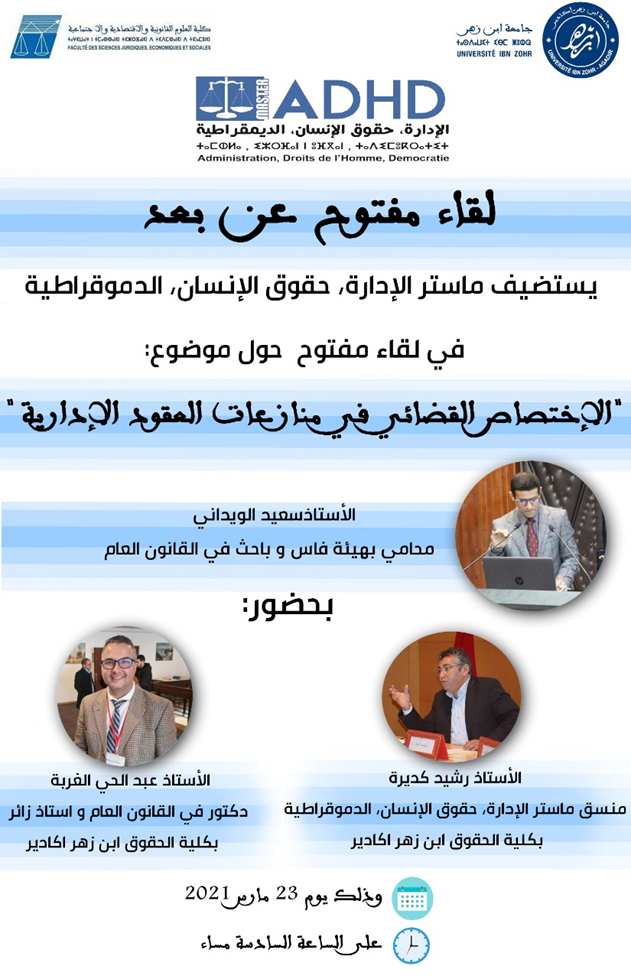 """تقرير حول لقاء مفتوح عن بعد حول موضوع: """"الاختصاص القضائي في منازعات العقود الإدارية"""""""