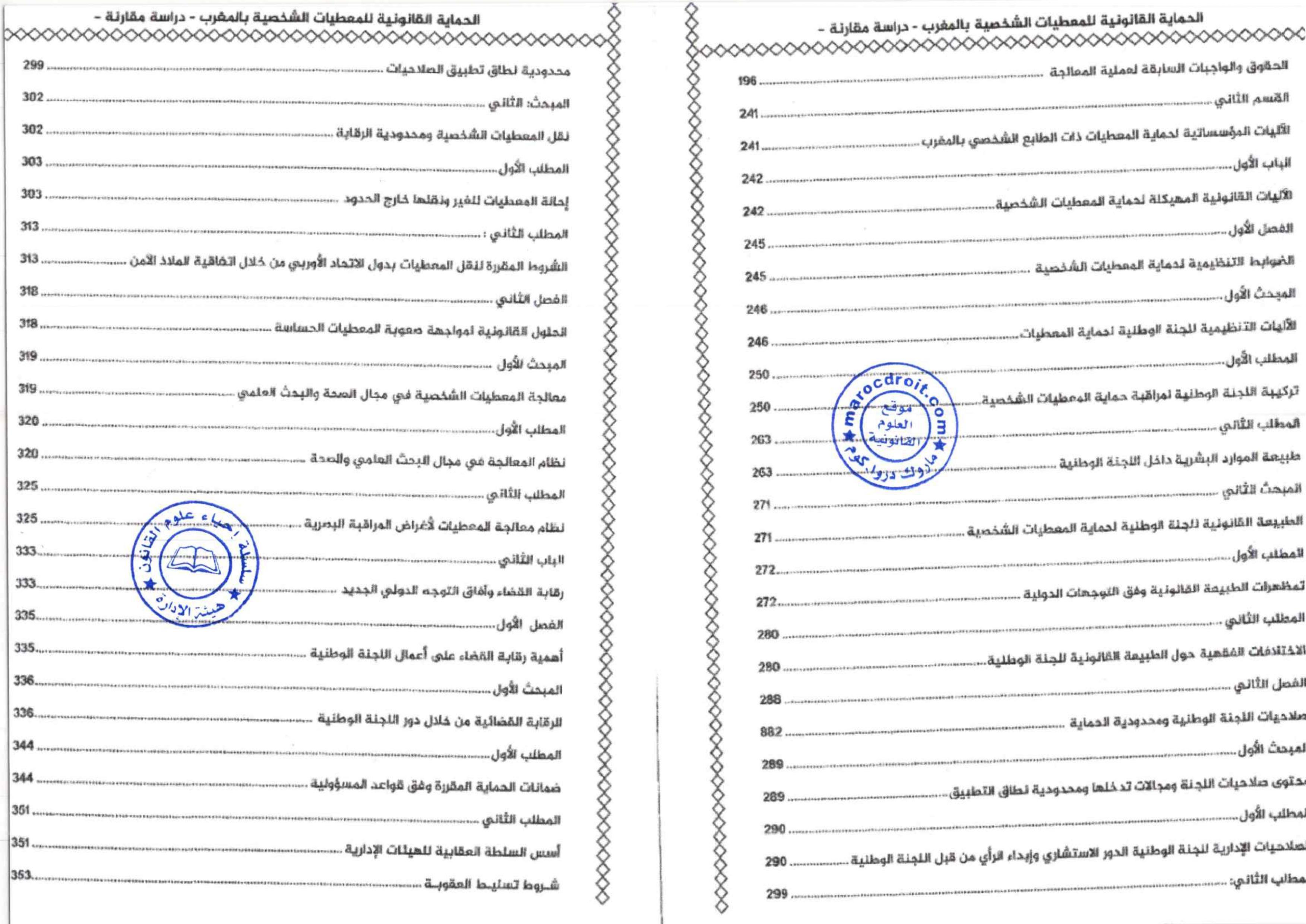 إصدار مؤلف جديد تحت عنوان الحماية القانونية للمعطيات الشخصية بالمغرب - دراسة مقارنة للدكتور عبد المجيد كوزي