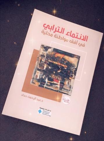 مؤلف تحت عنوان الانتماء الترابي  في أفق مواطنة محلية للأستاذ عبد الرحمن حداد