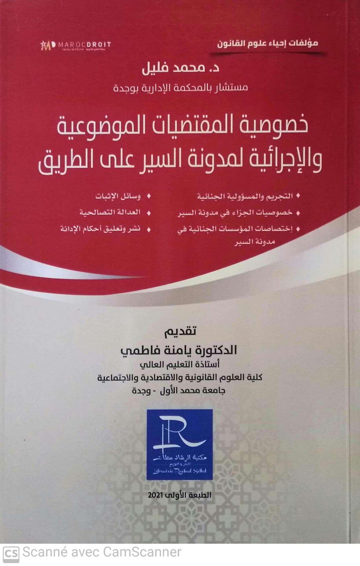 أهم مرجع في مجال مدونة السير يصدر سنة 2021 للدكتور محمد فليل تحت عنوان خصوصية القواعد الموضوعية والاجرائية للمقتضيات الجنائية لمدونة السير على الطرق