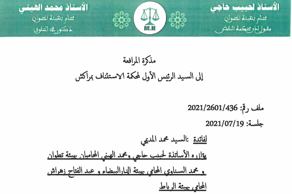 نماذج من عمل المحامي: حول الترافع في مجال جنحة التحريض ضد الوحدة الترابية