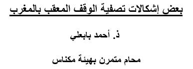 بعض إشكالات تصفية الوقف المعقب بالمغرب