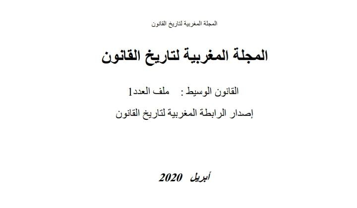 نسخة كاملة من المجلة المغربية لتاريخ القانون تحت إدارة الدكتور فوزي غروس