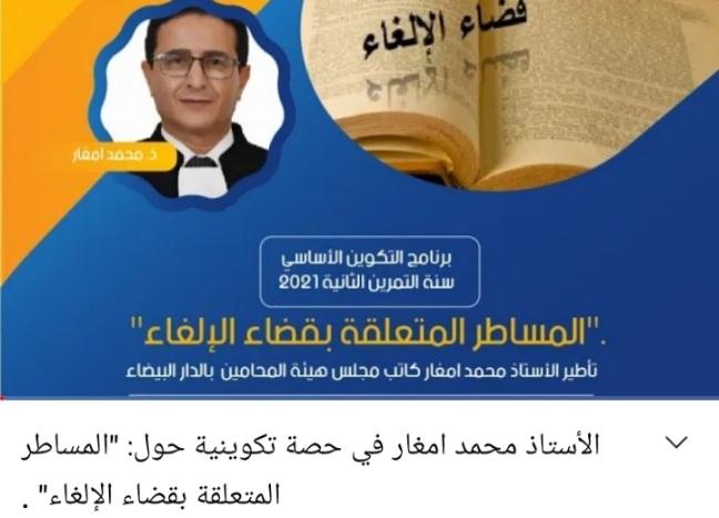 محاضرة للأستاذ محمد أمغار في إطار الحصص التكوينية المخصصة للمحاميات والمحامين  المتمرنين، من تنظيم هيئة المحامين بالجديدة في موضوع قضاء الإلغاء