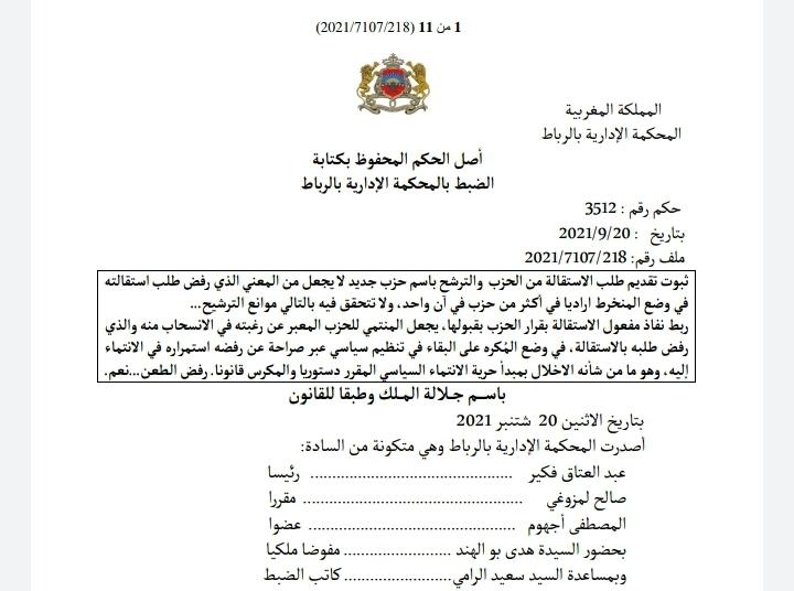 نسخة كاملة من حكم حديث للمحكمة الإدارية بالرباط حول نفاذ مفعول الإستقالة من حزب والترشح بإسم حزب آخر