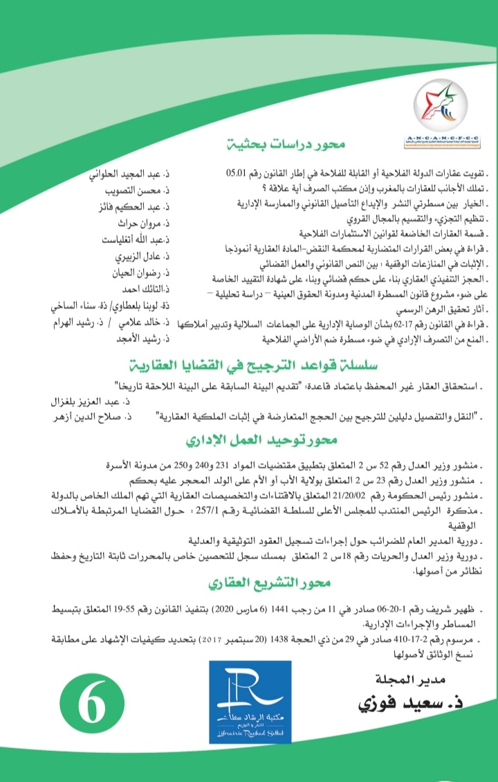 صدور عدد جديد من المجلة  المغربية للدراسات العقارية والطبوغرافية