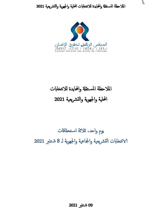 التقرير الأولي لملاحظات المجلس الوطني لحقوق الإنسان  الأولية حول يوم الإقتراع الخاص بالانتخابات التشريعية والجهوية والمحلية (8 شتنبر 2021)