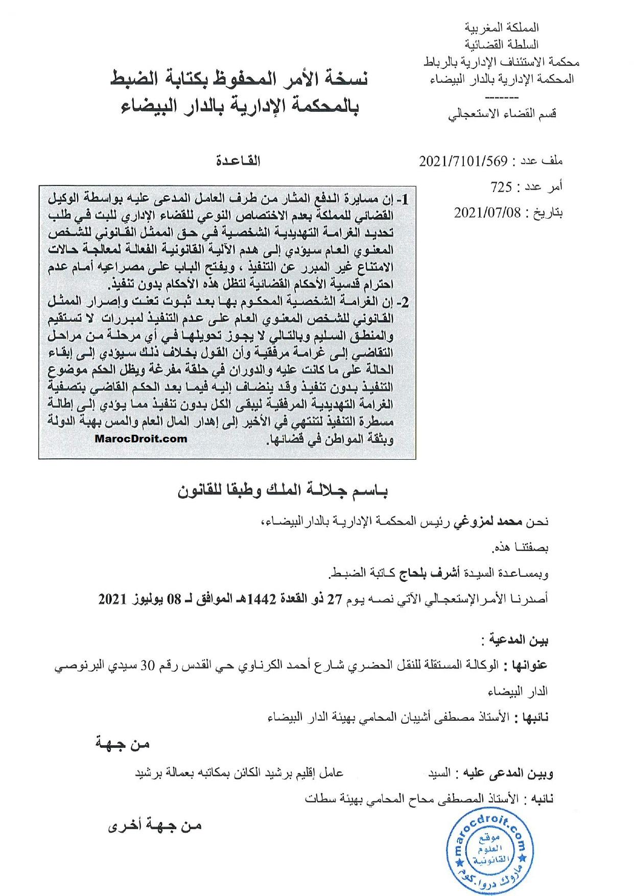حكم حديث  للمحكمة الإدارية بالدار البيضاء يتعلق  بالحكم بغرامة تهديدية ضد  عامل العمالة الممتنع عن تنفيذ حكم قضائي نهائي.