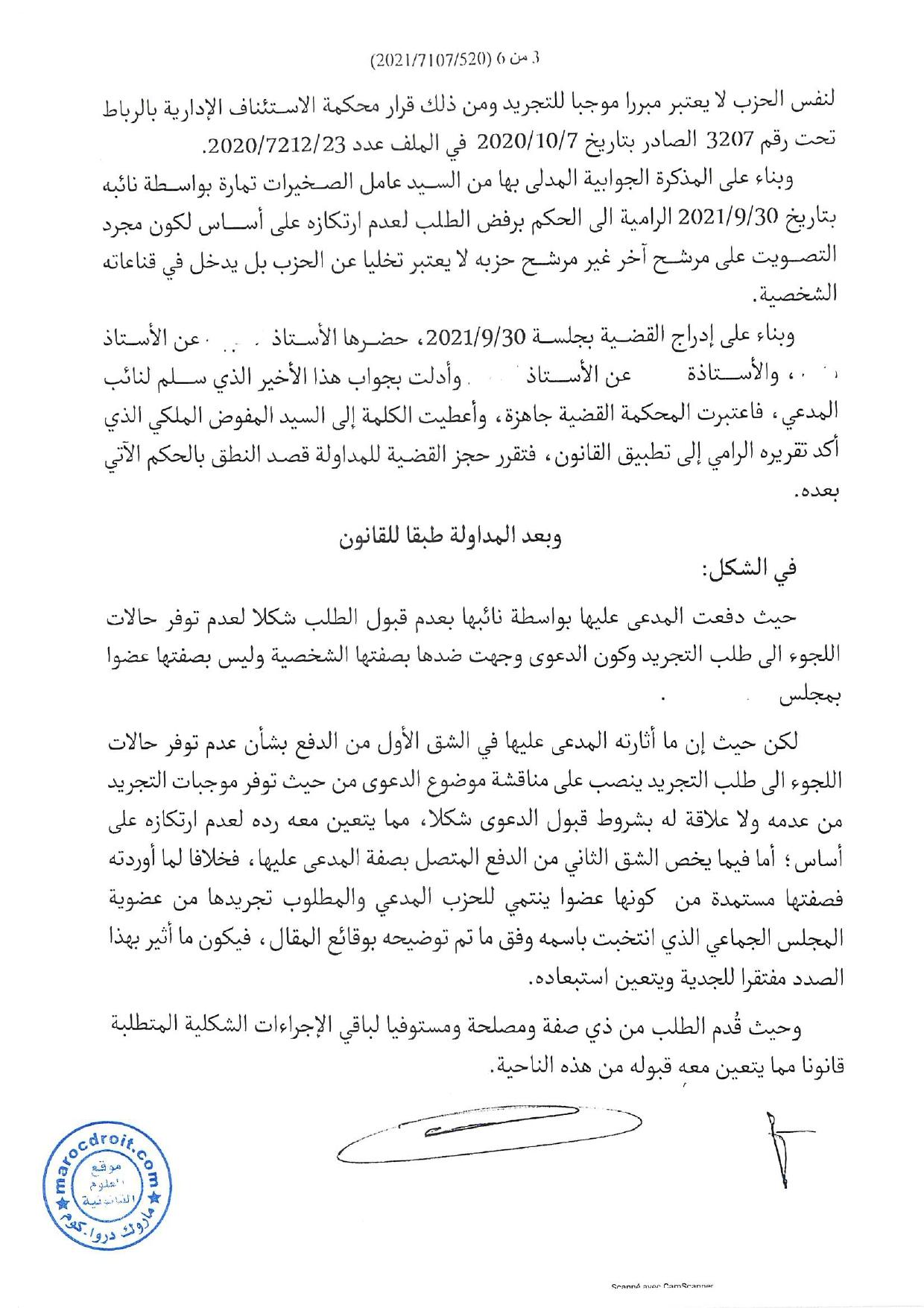 القضاء الإداري: عدم التقيد بتوجيهات الحزب بمثابة تخلي عن الإنتماء للحزب _ لا