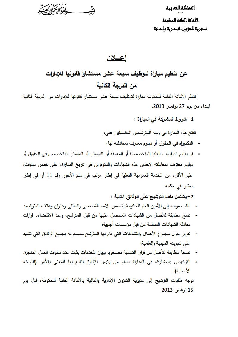الأمانة العامة للحكومة:  مباراة لتوظيف سبعة عشر مستشارا قانونيا للادارات من الدرجة الثانية