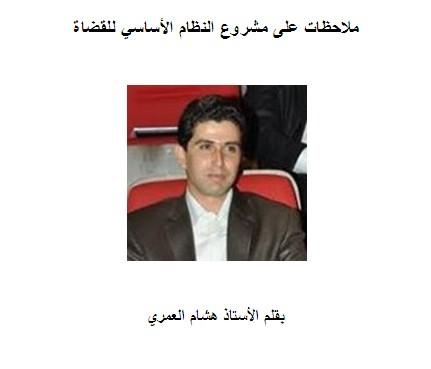 ملاحظات على مشروع النظام الأساسي للقضاة   الأستاذ هشام العمري