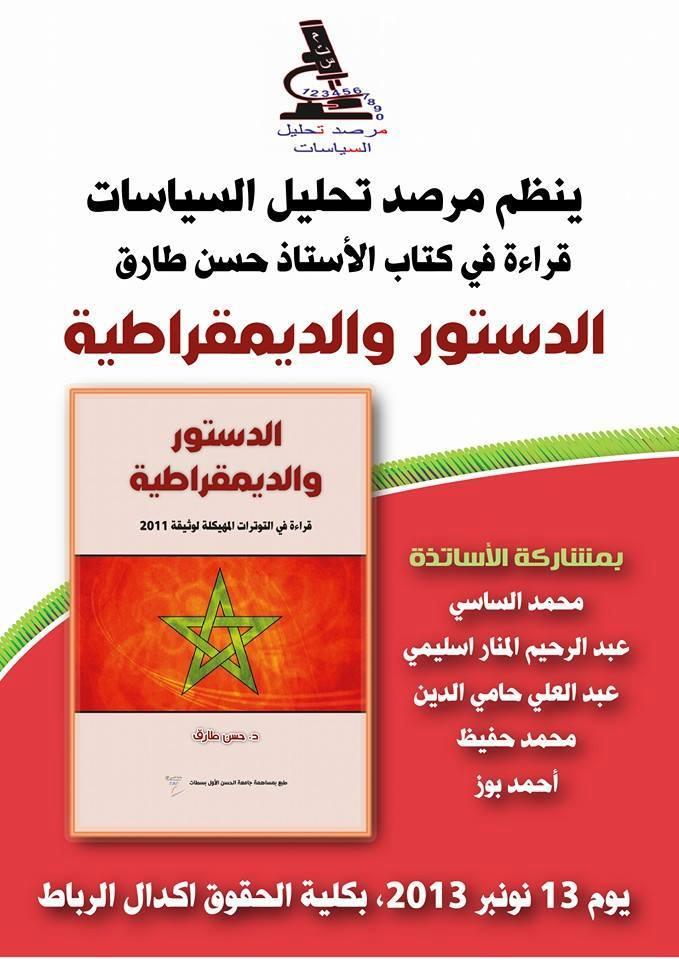 """قراءة في كتاب ذ.حسن طارق """"الدستور و الديمقراطية"""