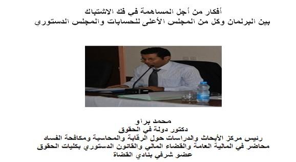 د محمد براو يطرح أفكارا من أجل المساهمة في فك الاشتباك  بين البرلمان وكل من المجلس الأعلى للحسابات والمجلس الدستوري