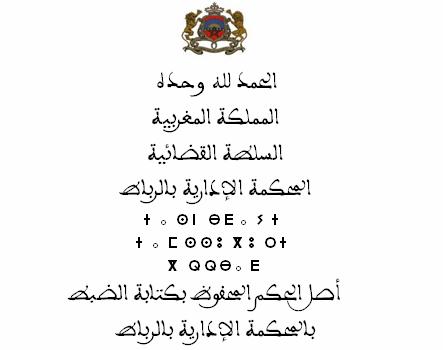 المحكمة الإدارية بالرباط:  تطبيق قضائي لنظرية الغش نحو القانون ـ لا يمكن الدفع بتغيير الجنسية  للاستفادة من الإتفاقية لأن ذلك يدخل في باب التحايل أوالغش نحو القانون ـ  اتفاقية الاستيطان بين المغرب والجزائر