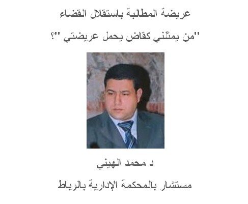 عريضة قاض مغربي للمطالبة بإستقلال السلطة القضائية