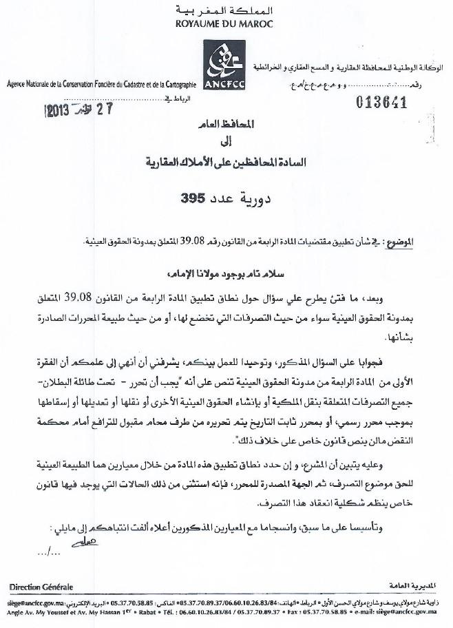 دورية المحافظ العام بتاريخ 27 نوفمبر 2013 في شأن تطبيق المادة الرابعة من القانون رقم 93.08 المتعلق بمدونة الحقوق العينية