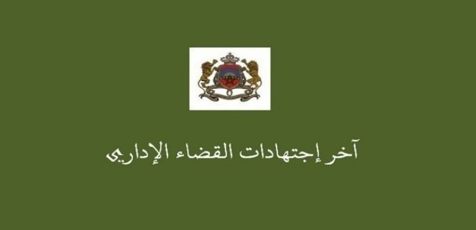 قريبا على صفحات الموقع احكام القضاء الإداري المكرسة للقواعد الآتية