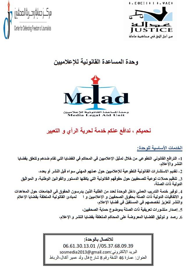 وحدة المساعدة القانونية للإعلاميين