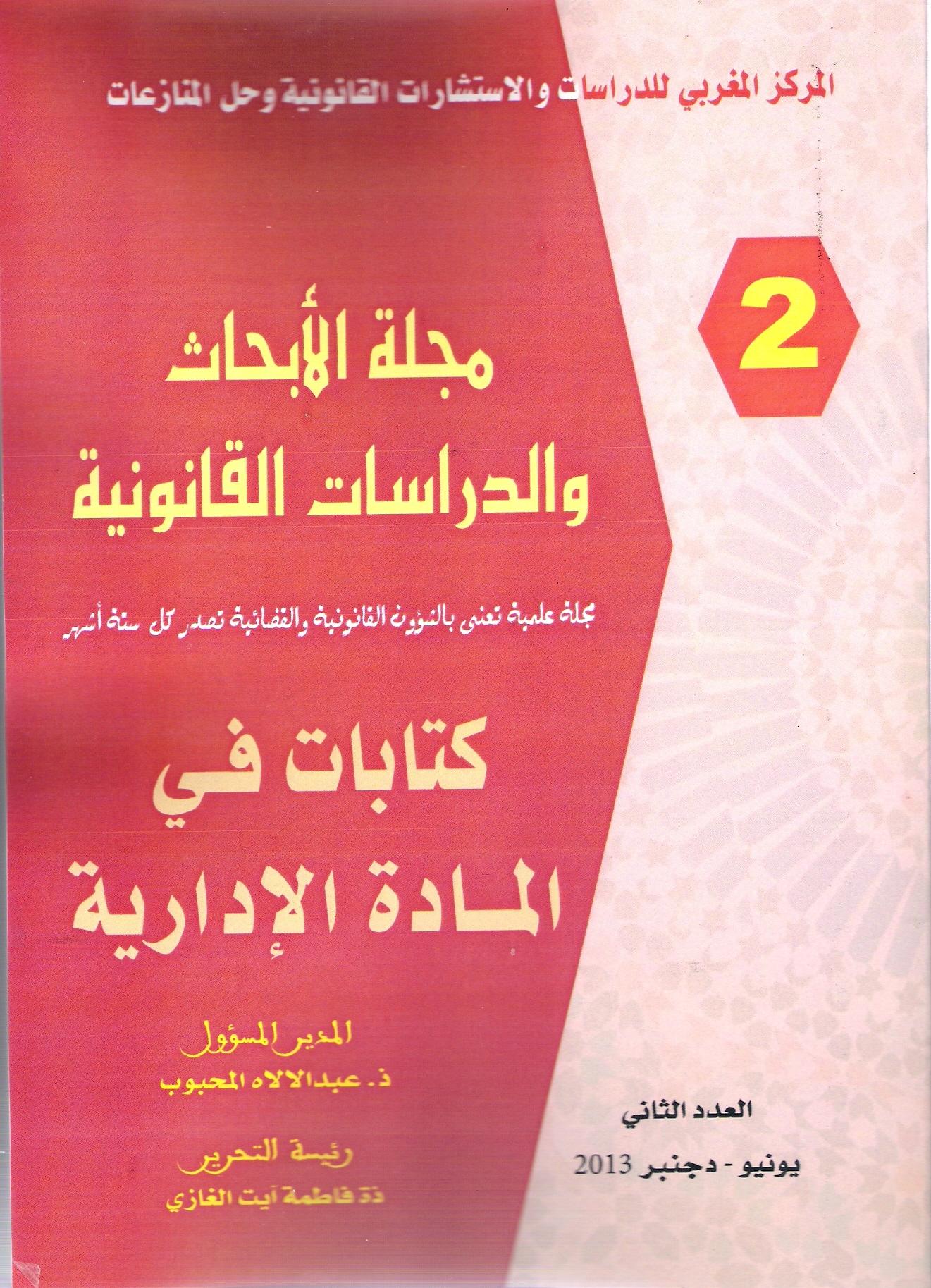 صدور العدد الثاني من مجلة الأبحاث والدراسات القانونية
