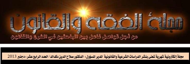 صدور  العدد 15 لشهر يناير2014  من مجلة الفقه والقانون