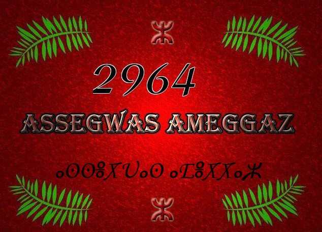 سنة أمازيغية مباركة للجميع