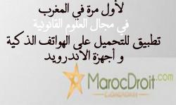 لأول مرة في المغرب في مجال العلوم القانونية تطبيق للتحميل المجاني على الهواتف الذكية و أجهزة الأندرويد