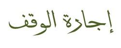 اجارة الوقف، للدكتور أحمد حسين أحمد محمد